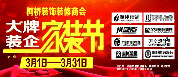 3月31日,柯桥装饰装修商会【大牌装企家装节】,相约英豪洲际公馆!!