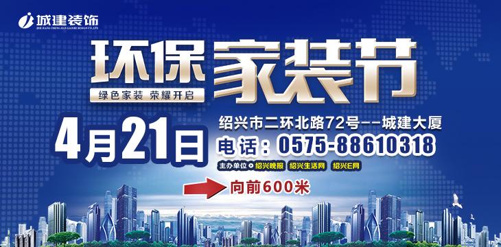 绍兴城建装饰环保家装节,4月21日相约绍兴红星美凯龙南面城建大楼!!