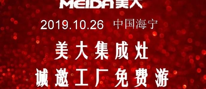免费一日游!!前往浙江海宁美大工厂,参观集成灶的生产全过程!