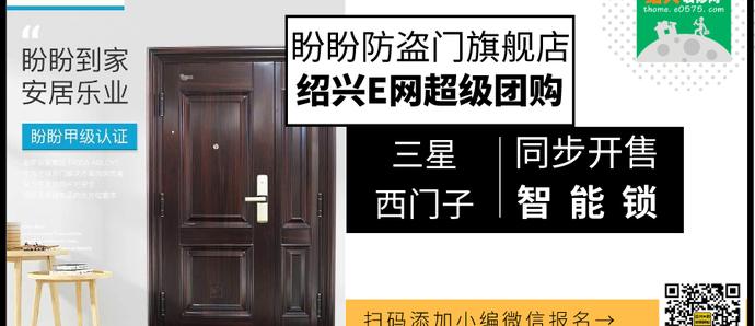 盼盼防盗门旗舰店开业大团购,三星智能锁、西门子智能锁同步开售!