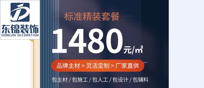 东锦装饰1480/平方征集全包样板房