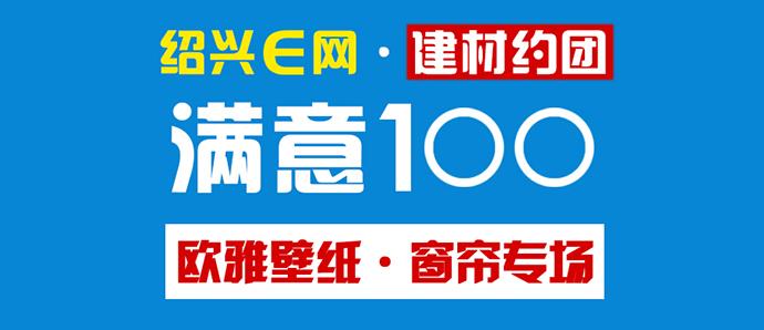 欧雅壁纸6月优惠!买墙布送墙纸!硬包低至248元/平方米!