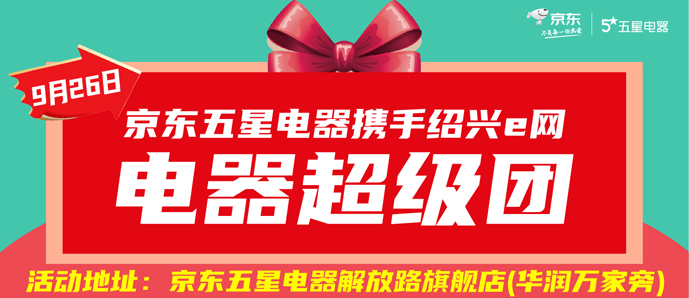 经典活动重启!绍兴E网第25期家电超级团,老总现场批价,线上线下同价!