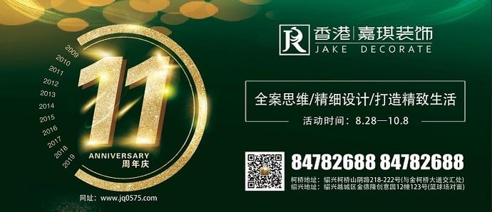 香港嘉琪装饰11周年庆来袭!六大免费,十大福利等你来哦~