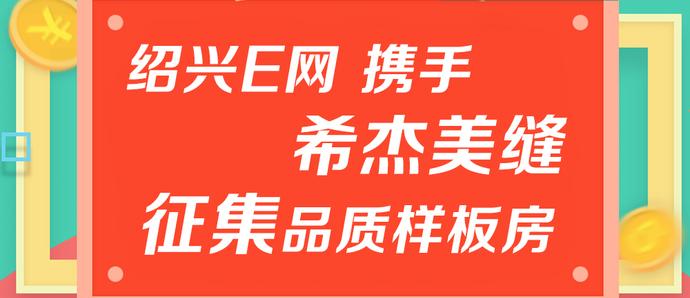 臻品美缝入驻绍兴E网7周年,回馈网友限量优惠活动,保价全年,双倍返差!